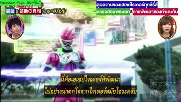 [ซับเพื่อ..?] เจาะเบื้องหลัง มาสค์ไรเดอร์ ซับไทย (ARU ARU BANSANKAI)