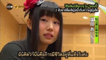 """[ซับไทย] NEWS ZERO - ชิริทสึเอบิสึจูกะขุใน """"ตอนนี้"""" (170824)"""