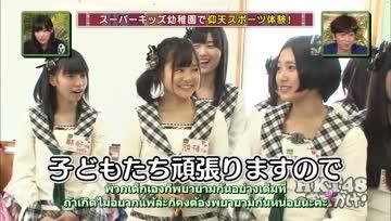 [YuuFN]HKT48 no Odekake! ep08มาเรียนรู้จากเด็กๆกัน