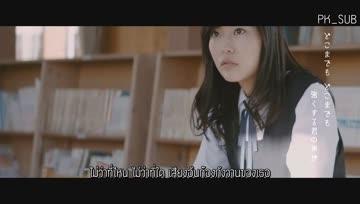 さよならスマイル feat. 杏沙子-コバソロ (Sub Thai)