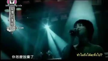MV Lei Le (淚了)