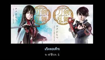 [ซับไทย] Heart-To-Heart by Izuminokami Kanesada & Kunihiro Horikawa