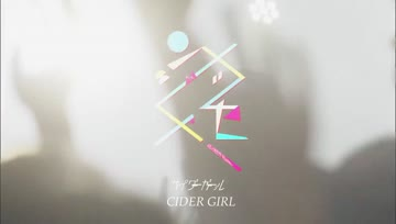 (MV)  Messenger - CIDER GIRL [thaisub]