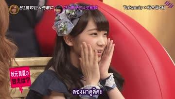 [MRZK46] Nogizaka46 - Buzz Rhythm ช่วงขอคำปรึกษา