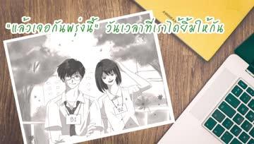 GReeeeN -またね Thai sub