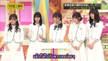 [MRZK46] Nogizaka Under Construction EP.107 ตอน รับสมัครคนเข้ากลุ่ม (1)