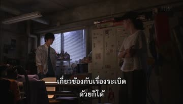 [jio] Bokutachi ga Yarimashita ep03 (sub Thai)