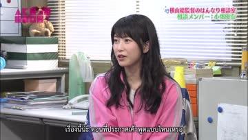 [TH] ห้องให้คำปรึกษาของยุยฮัง - SKE48 โอบาตะ ยูนะ