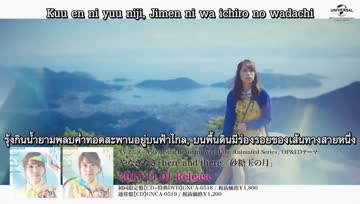 [Sub-Thai] Nagi Yanagi - Over and Over & Here And There (Short ver.)