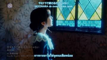 [ANuBiS] Watanabe Mayu - Sayonara de Owaru Wake Janai (Sub Thai)