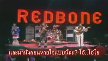 Redbone - Come and Get Your Love (1974) แปลไทย -
