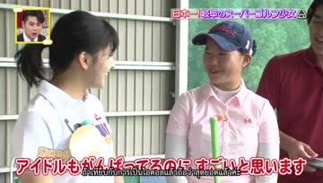 170821[DKkr] SKE48 musubi Ichiban ep18 โปรกอล์ฟสัมพันธ์