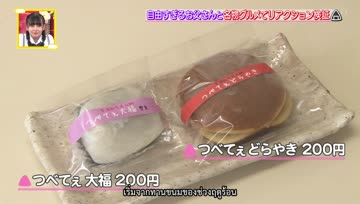 170904[DKkr]SKE musubi Ichiban ep20 โทโกนาเมะรีแอคชั่น