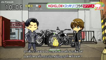 [jio] HiGH&LOW g-sword ep01 (sub Thai)