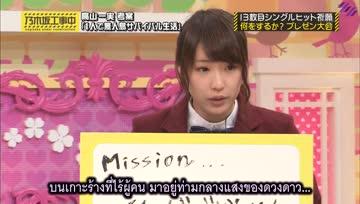 [MRZK46] Nogizaka Under Construction EP.25 ตอน ประชุมด่วนแคมเปญซิงเกิ้ลที่ 13
