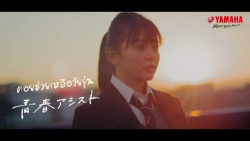 (CM) HeartBeat - INOUE SONOKO [thaisub]