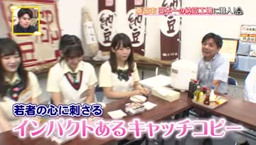 170911[DKkr]SKE48  Musubi no Ichiban ep21 นัตโตะสัมพันธ์