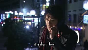 กาจิบากะ ตอน 7
