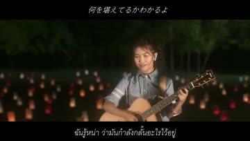 (MV) Namida - INOUE SONOKO [thaisub]