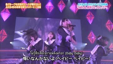 (LIVE) Gomen ne, Suki ni nacchatte... - AKB48 [thaisub]