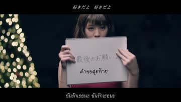 (MV) Sekai de ichiban - INOUE SONOKO [thaisub]