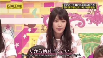 [Nundorn] Nogizaka Under Construction EP.135 ตอน ศึกมองด้วยตาก็รู้ (2)
