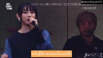 [Thaisub] Koi no hajimari - Ieiri Leo x Ohara Sakurako x Fujiwara Sakura (Live at Victor Rock Osaka 2017)