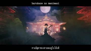 [Sub-Thai] Nao Touyama - Tomoshibi no Manimani