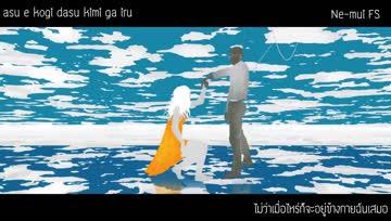 [Ne-mui FS] Himawari - Mr.Children [Thai Sub]