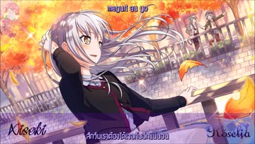 [Ne-mui FS] Kiseki - Bang Dream(Roselia) [Thai Sub]