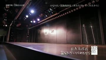 [Thaisub] AKB48 - Anata ga ite kureta kara | [Edit Ver.]