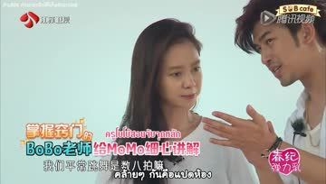 We Are In Love EP5 subthai