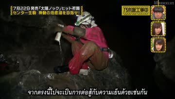 [MRZK46] Nogizaka Under Construction EP.13 ตอน อิโคมะลุยเดี่ยวเข้าถ้ำปริศนา