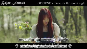 GFRIEND - Time for the moon night [Thai Sub]