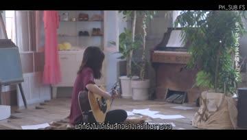 Kimi Sae Inakerya (君さえいなけりゃ) feat. Harutya (Sub Thai)