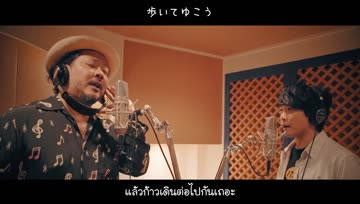 [Thaisub] Hajimari - Mrs. GREEN APPLE feat. Kiyosaku from MONGOL800