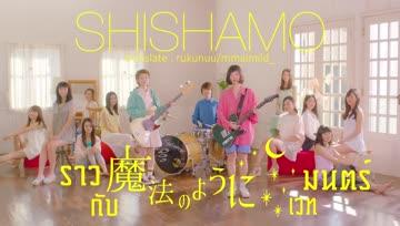 (MV) Mahou no You ni  - SHISHAMO [Thaisub]