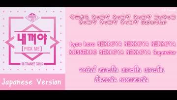 [jio] PICK ME - PRODUCE48 (Japanese version)  lyric video