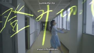 [Gnez46-Fs] Kirin lemon x BiSH - Toumeina mama de yuke [SubThai]