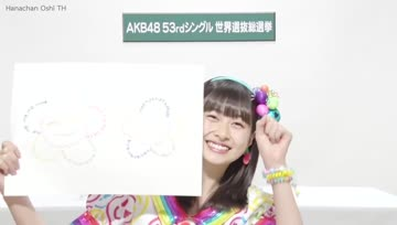[ซับไทย] วิดีโอหาเสียงเลือกตั้งของมัตสึโอกะ ฮานะ ปี2018