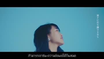 (MV) Fumidasu ippo ga boku ni naru - INOUE SONOKO [thaisub]