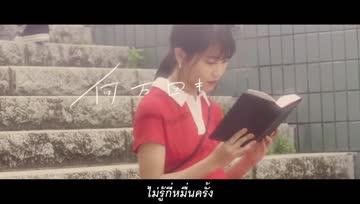 (MV) Remember - INOUE SONOKO [thaisub]