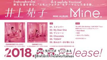 (Digest) Mine. - INOUE SONOKO [thaisub]