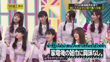 [MRZK46] Nogizaka Under Construction EP.157 ตอน ละลายทรัพย์ไอดอล (1)