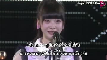 (ซับไทย) โอกิโนะ ยูกะ NGT48 สปีชรับรางวัลเลือกตั้งAKB48 2018