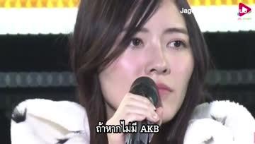 (ซับไทย) มัตสึอิ จูรินะ SKE48 สปีชรับรางวัลเลือกตั้งAKB48 2018
