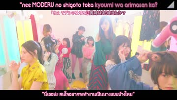 [Gnez46-Fs] Nogizaka46 - Scoutman SubThai