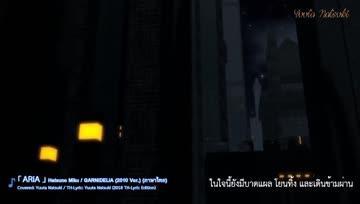 ร้องแปลไทย 【ARiA】 Hatsune Miku  GARNiDELiA -2010 ver.- (Thai Version) | Yuuta Natsuki