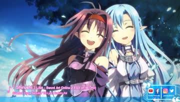ร้องแปลไทย 【Shirushi シルシ】LiSA - Sword Art Online 2 ED3 (Thai Ver.) | Yuuta Natsuki