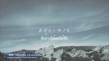 ร้องแปลไทย 【約束 / Yakusoku / คำสัญญา】 藍井エイル  Eir Aoi (Thai Version)    Yuuta Natsuki
